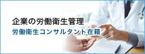 企業労働衛生管理