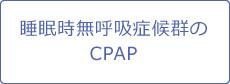 睡眠時無呼吸症候群のCPAP